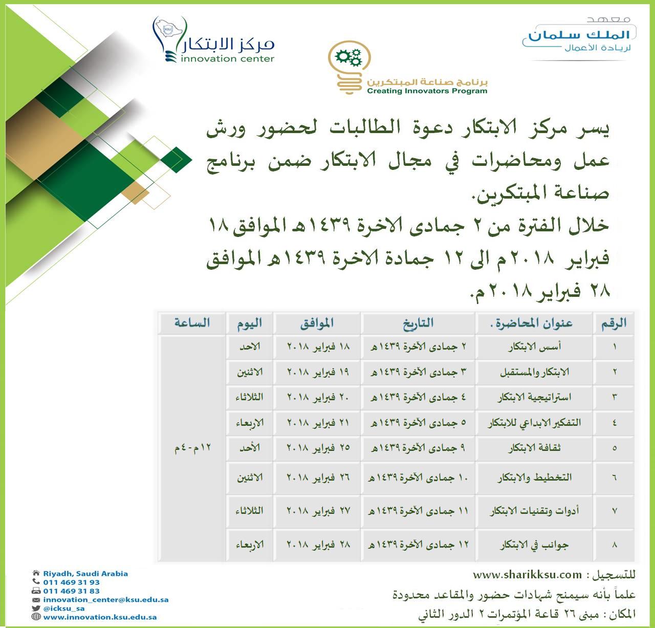 دعوة للتسجيل في ورش عمل ومحاضرات برنامج صناعة المبتكرين طالبات