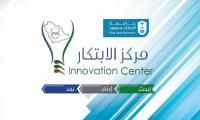 اطلاق وحدة الابتكارالعلوم والتقنية والهندسة والرياضيات (STEM)