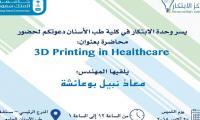 محاضرة كلية الطب الطباعة الثلاثية