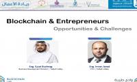 تحميل محاضرة البلوكتشين Blockchain ورواد الأعمال