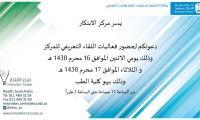 دعوة حضور اللقاء التعريفي بالمركز بكلية الطب