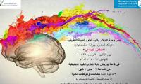 """ورشة عمل """"التفكير الابداعي"""" للطالبات بكلية العلوم الطبية التطبيقية"""