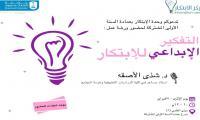 دعوة للتسجيل في ورش عمل بعنوان التفكير الإبداعي للإبتكار