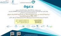 دعوة لحضور دورة الملكية الفكرية