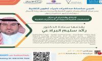 سلسلة محاضرات خبراء تطوير التقنية