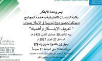 الدورة التدريبية للابتكار في كلية الدراسات التطبيقية وخدمة المجتمع