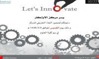 اللقاء التعريفي لمركز الابتكار في كلية العلوم