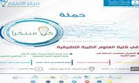 إعلان برنامج كن مبتكراً في كلية العلوم الطبية التطبيقية