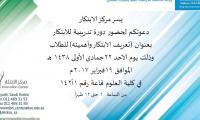 الدورة التدريبية للابتكار في كلية العلوم للطلاب