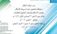 اعلان دوره تدريبية للابتكار للطالبات