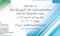 اللقاء التعريفي لمركز الابتكار في كلية إدارة الاعمال