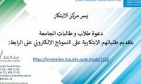 دعوة للطلاب والطالبات لتقديم طلباتهم الابتكارية على النموذج الالكتروني