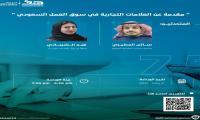 مقدمة عن العلامات التجارية في سوق العمل السعودي
