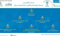 أسماء الفائزين في معسكر ابتكار الصحة الأول بجامعة الملك سعود