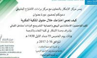 دورات مركز براءات الخليج