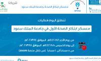 معسكر ابتكار الصحة بجامعة الملك سعود